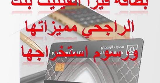 متابعى موقع اخبار السعودية نقدم لكم شرح تفصيلى لبطاقة فيزا انفنيت المقدمة من بنك الراجحى ومميزات بطاقة فيزا انفينيت وكذلك مع بطاقة مدى إنفنيت Cards Symbols