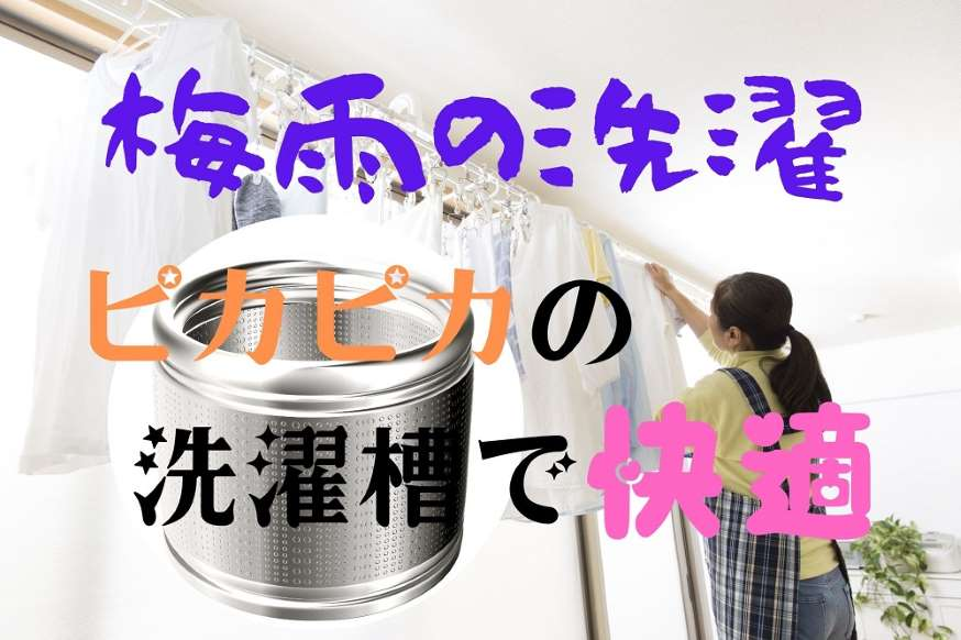 1000円~予算別4つの「洗濯槽の水垢一掃作戦」 本体、水道代、洗剤節約にもつながる