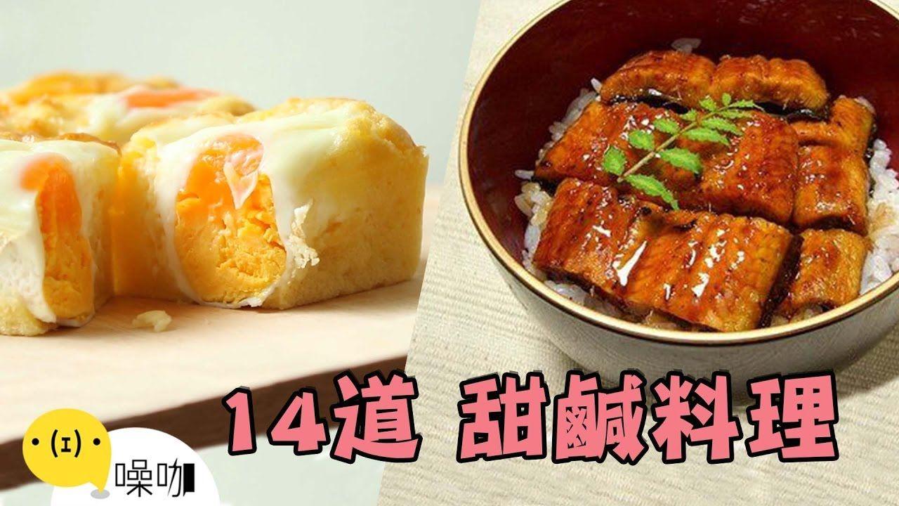 一臺烤箱搞定!14道讚不絕口的甜鹹料理!3:45 處有烤脆皮鹹豬肉 Fourteen Roast Recipes | Cooking recipes, China food, Food ...