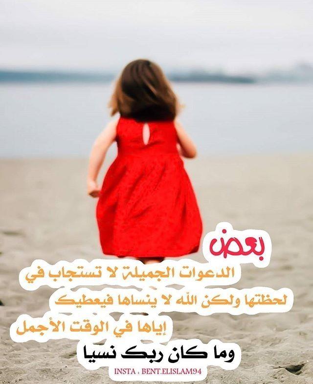 وما كان ربك نسيا تصميم تصميمي تصاميم فلسطين السعودية مكة سبحان الله الحمدلله الباقيات الصالحات صور صدقة جارية Summer Dresses Fashion Beauty