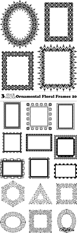 Декоративные рамки вектор. Vectors - Ornamental Floral Frames 20 ...