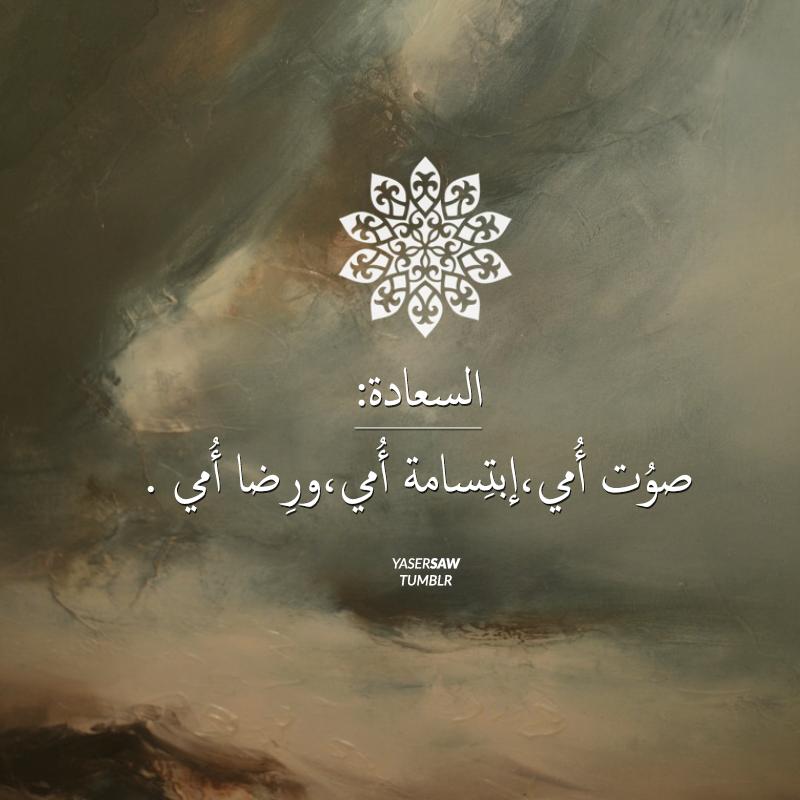 Bnt Al 3z وكل أمي سوار Wallpaper Backgrounds Words Mom And Dad