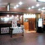 外観写真 : 宇奈とと 新宿センタービル店 - 都庁前/うなぎ [食べログ]