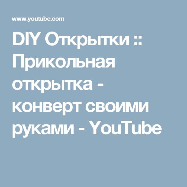 DIY Открытки :: Прикольная открытка - конверт своими руками - YouTube