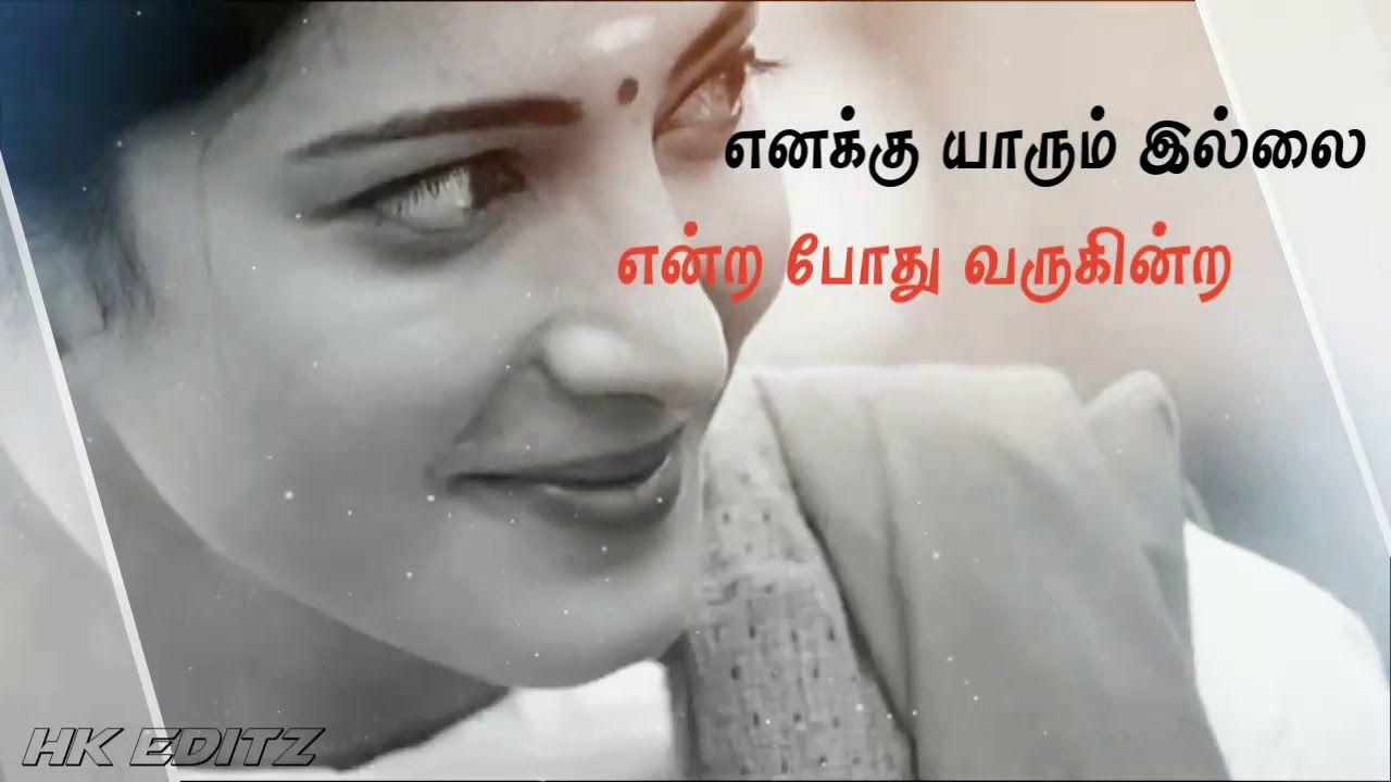 Tamil Whatsapp Video Love Feeling Status Heart Melting Bgm