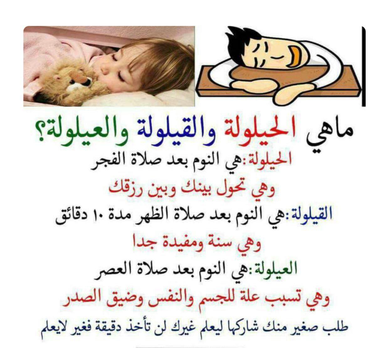Pin By الامل بالله On الامل بالله Fitness Motivation Body Motivational Quotes Islamic Teachings
