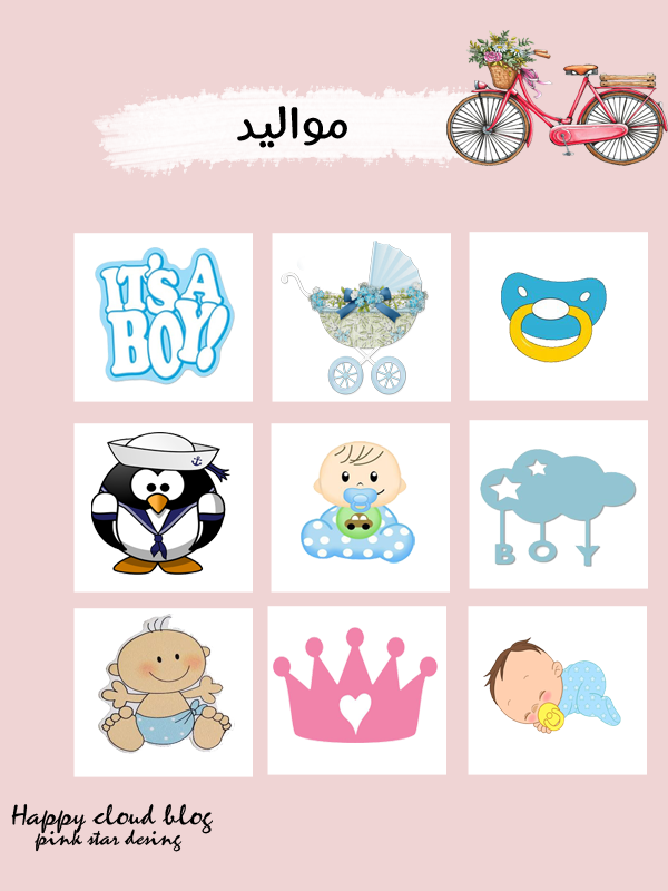 سكرابز مواليد للتحميل Pink Stars Welcome Baby Blog
