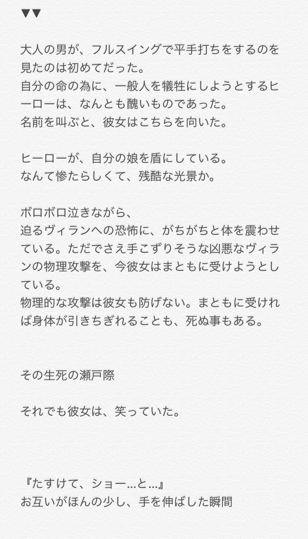夢 小説 ヴィラン ヒロアカ