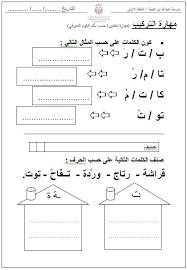 ورقة عمل مقاطع طويلة חיפוש Google Arabic Alphabet For Kids Learn Arabic Language Learn Arabic Alphabet