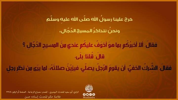 مسلمون مسلمون Arabic Calligraphy Calligraphy