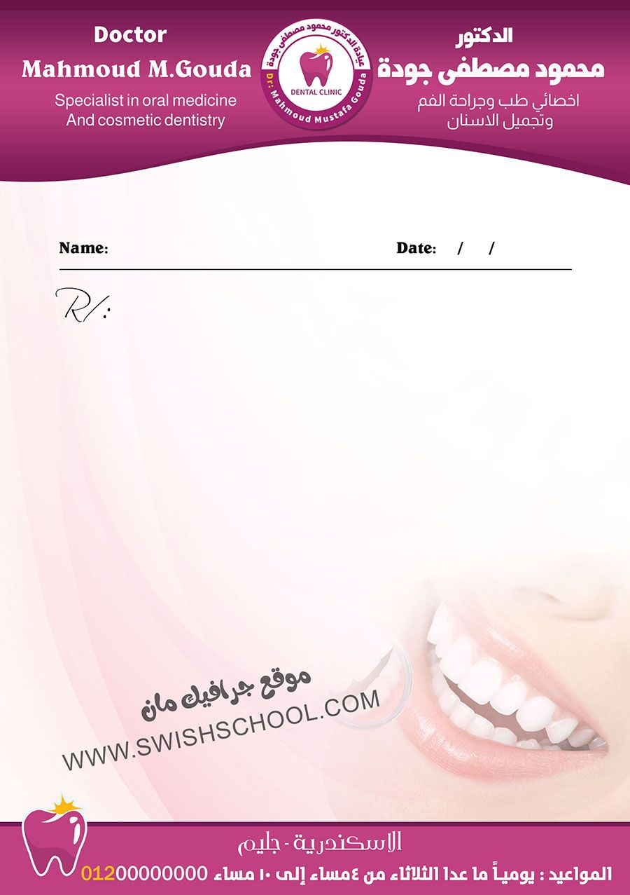 روشتة طبيب اسنان ملف مفتوح Dental Clinic Psd Dentist Clinic Dental Clinic Cosmetic Dentistry
