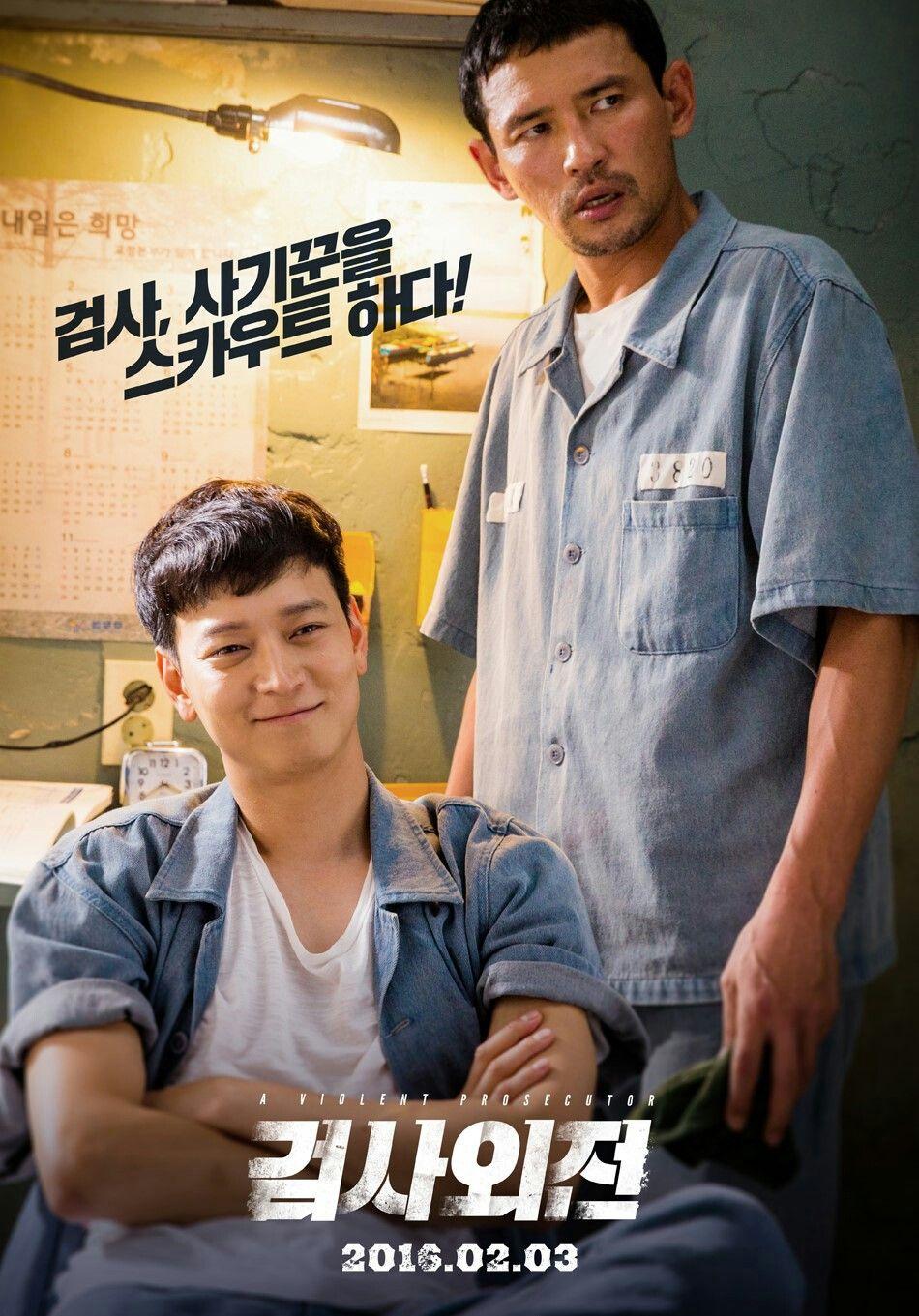 검사외전 movie korea 2019 영화 포스터, 영화 및 한국 드라마