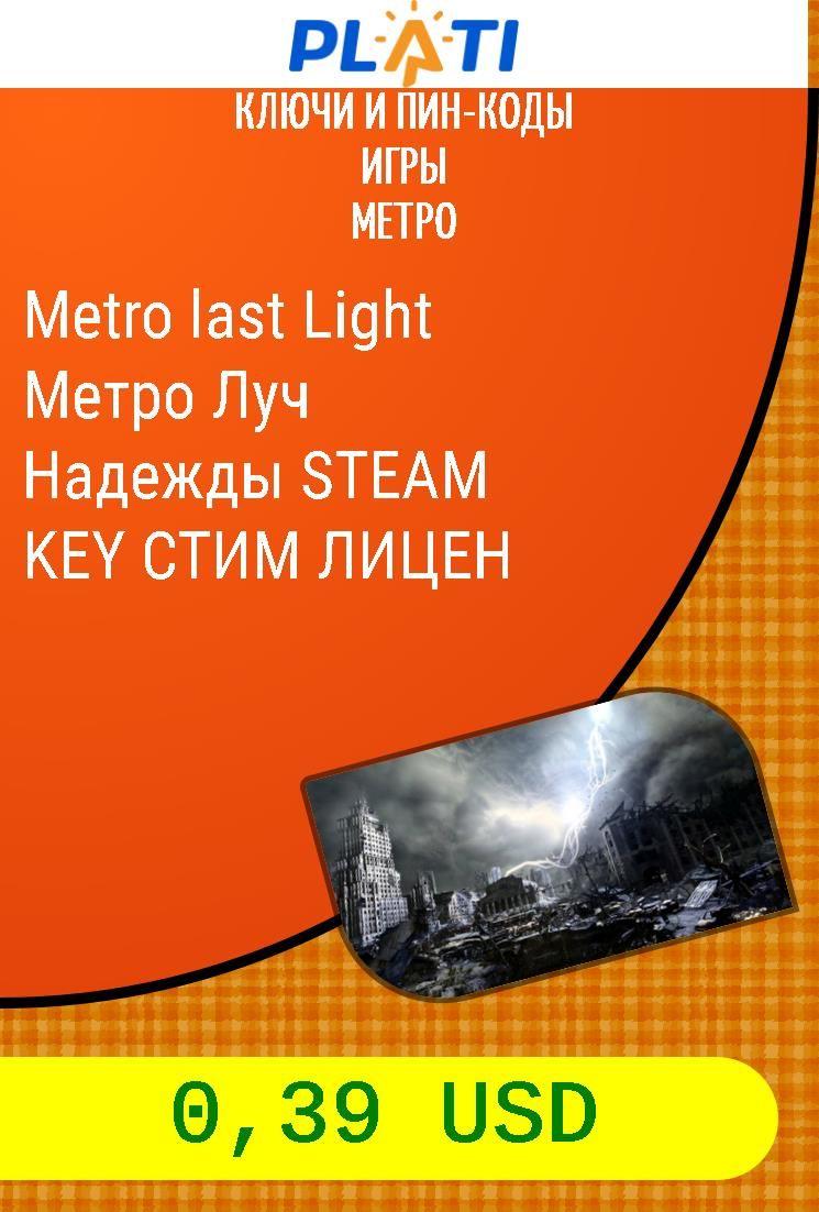 Metro last light коды