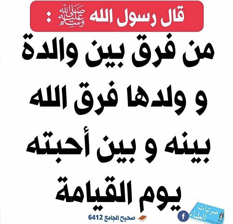 لا تفرق بينهم Islamic Quotes Quotes Hadeeth