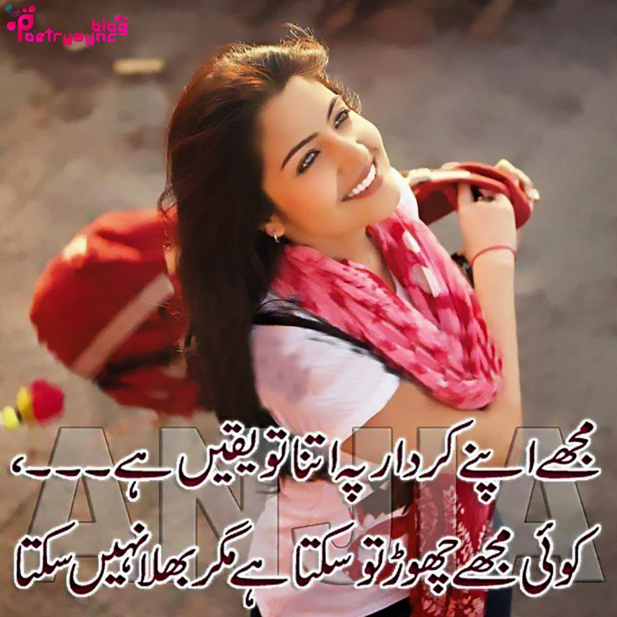 Love Romantic Shayari SMS in Urdu with Images Collection