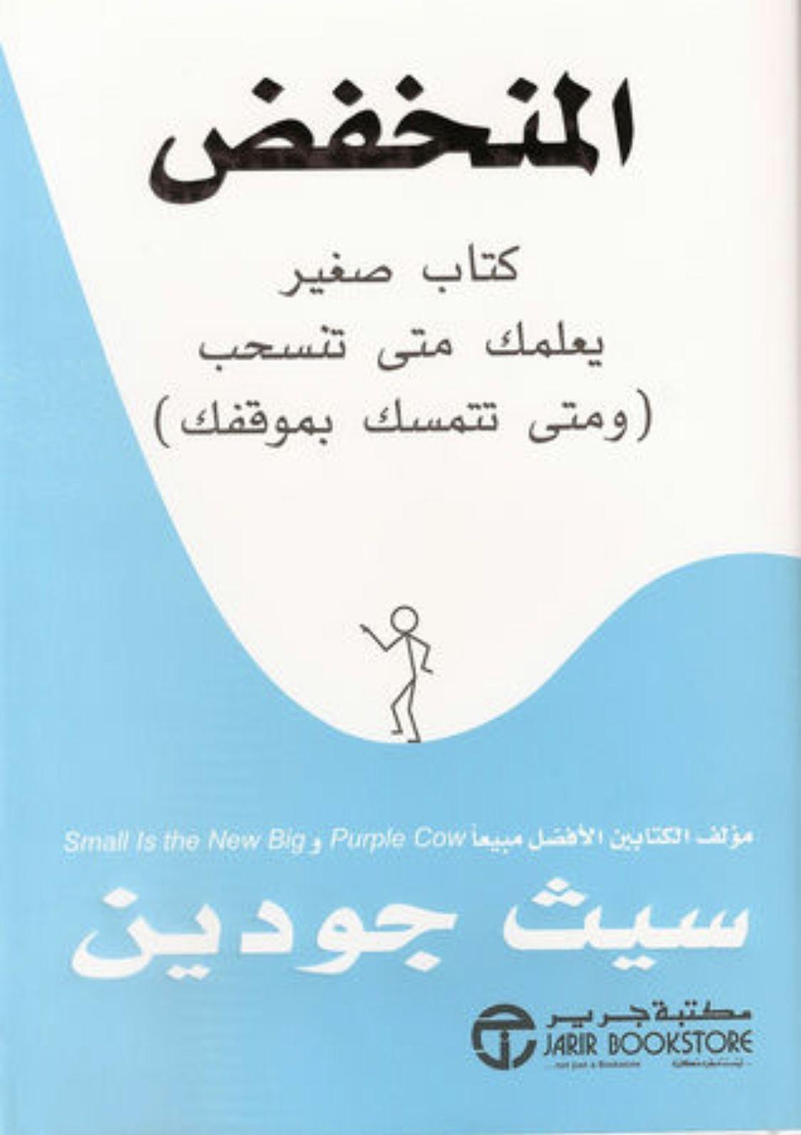 Pin By Meriem Megueni On My Book Shelf Books Philosophy Books Inspirational Books