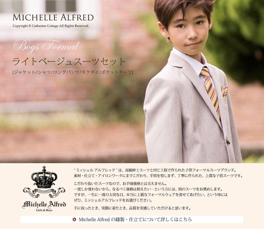 おしゃれ 子供用スーツ 高級 入学式 卒業式 男の子 子供服 子供 スーツ 男の子 子供 男の子