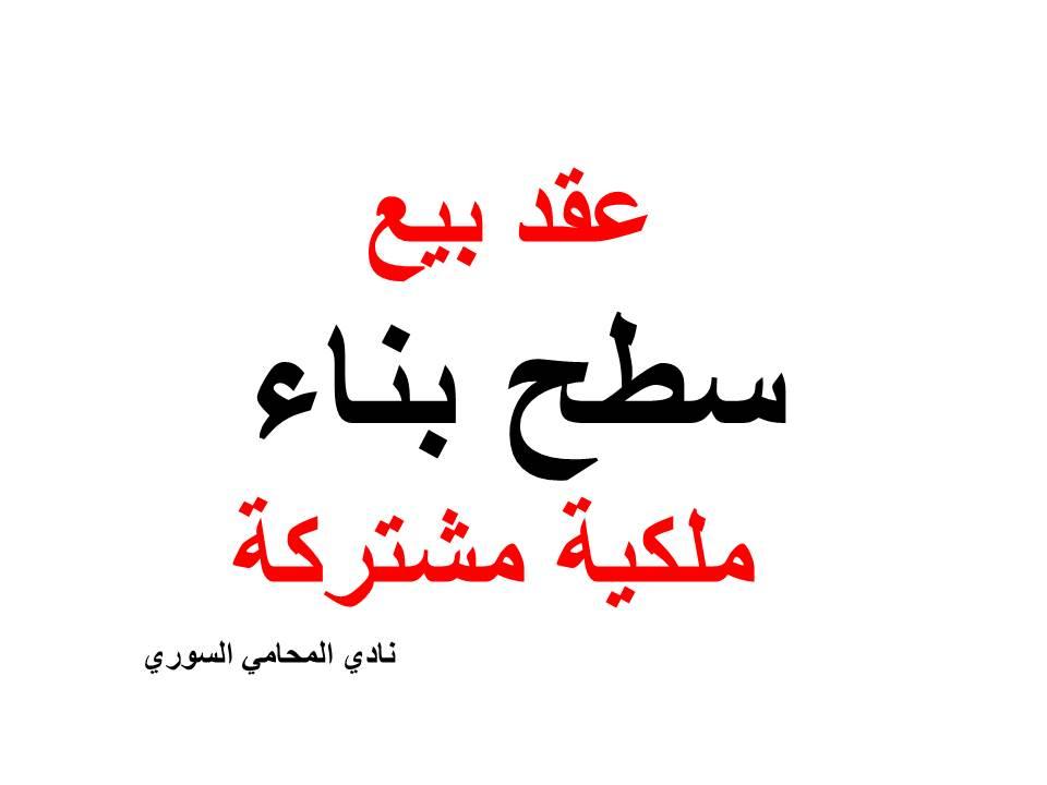نموذج وصيغة عقد بيع سطح بناء ملكية مشتركة نادي المحامي السوري Arabic Calligraphy Calligraphy