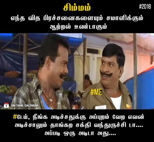 Pin On Tamil Jokes