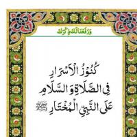 الحزب البيومي لسيدي علي البيومي وآيات الاسم الاعظم هو كنوز الأسرار في الصلاة والسلام علي النبي المختار Islamic Love Quotes Islamic Phrases Islamic Quotes