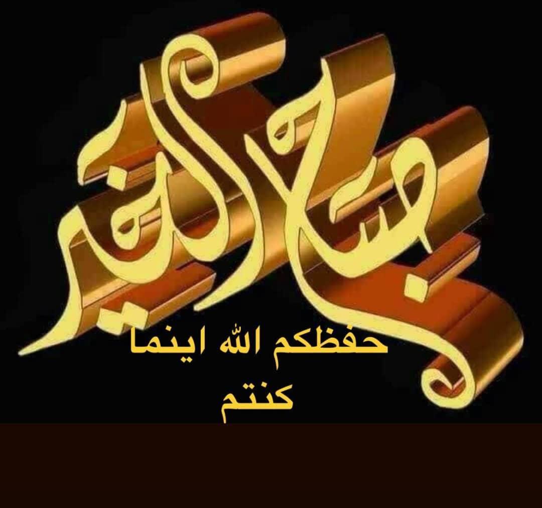 صباح الخير Islamic Art Calligraphy Good Morning Greetings Bird Photography