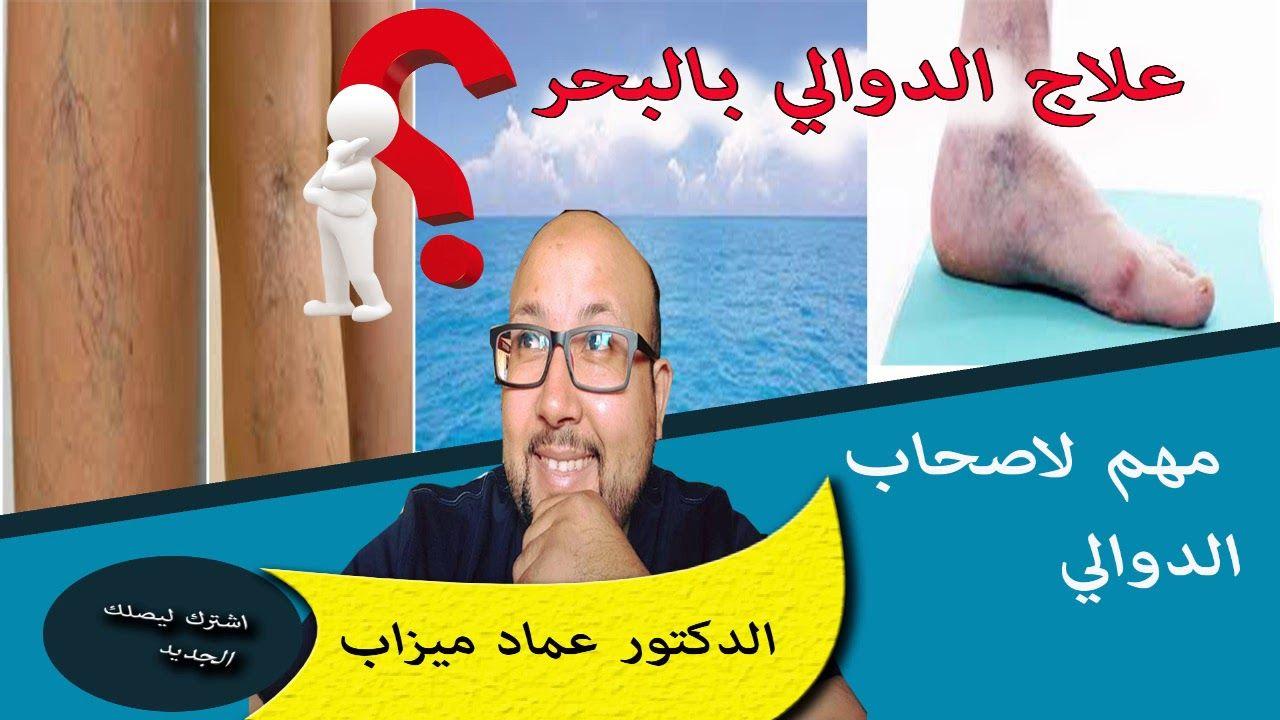 فرصتك المجانية لعلاج الدوالي نصائح ووصفات طبيعية الدكتور عماد ميزاب Youtube Movie Posters Poster Movies