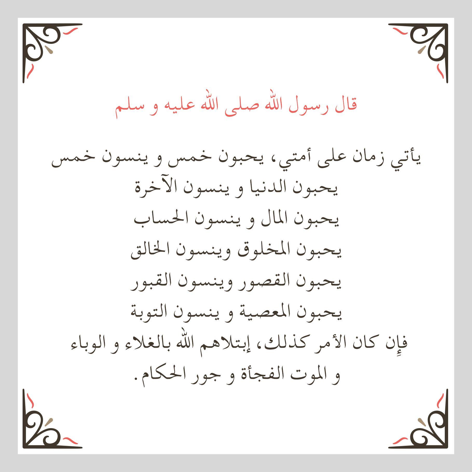Spiritual روحانيات Words Arabic Calligraphy Calligraphy
