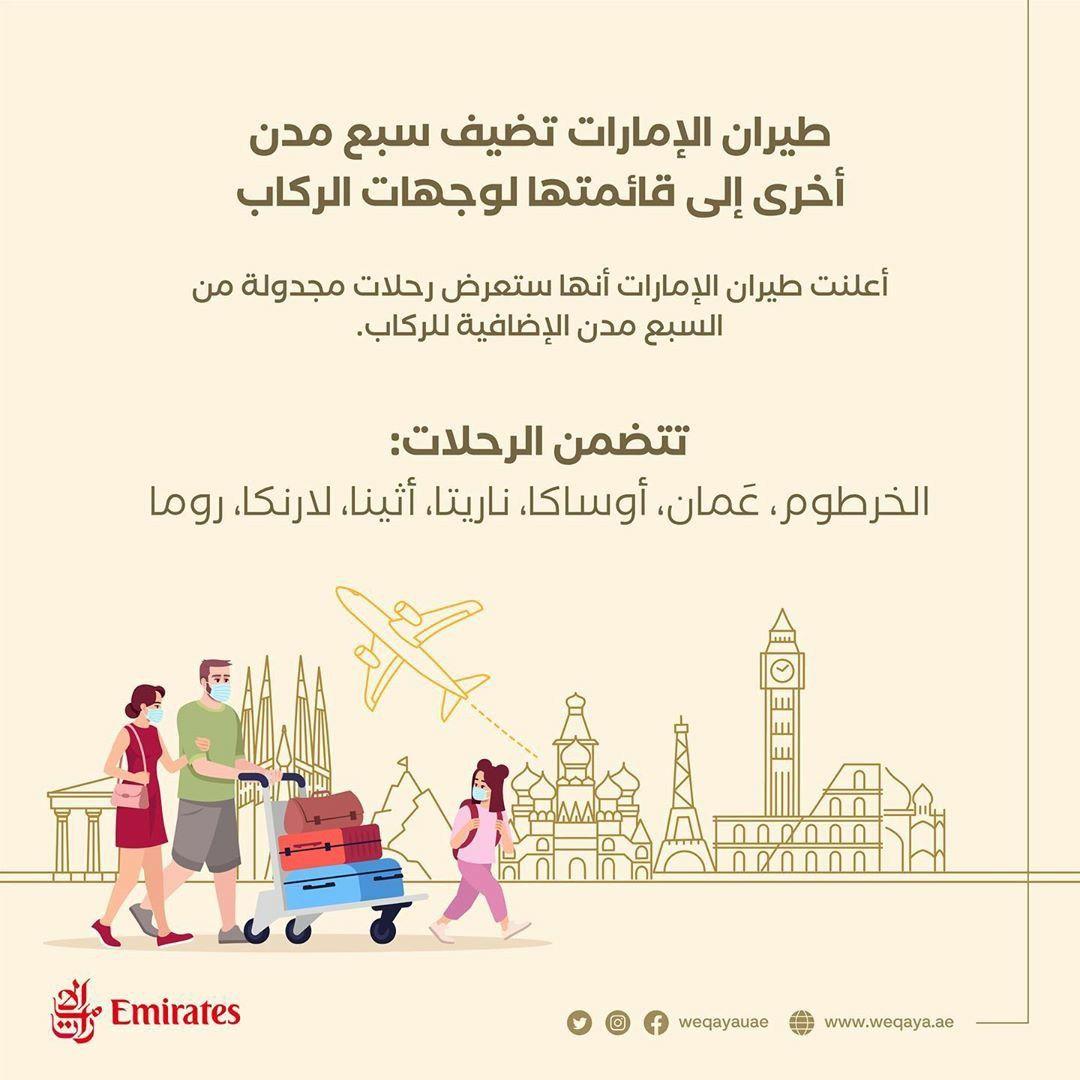 طيران الإمارات تضيف سبع مـدن أخرى إلى قائمتها لوجهات الركاب Memes Ecard Meme Movie Posters