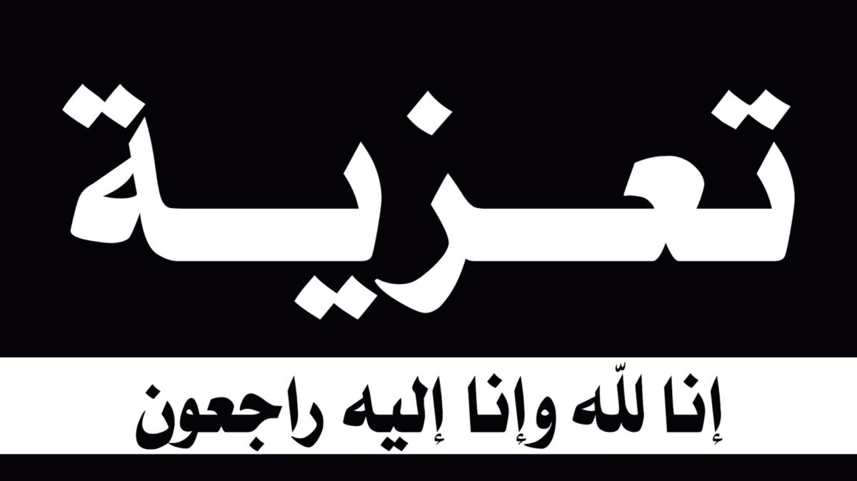 تعزية بليغة برقيات عزاء جاهزه 2021 مؤثرة رسائل تعزية بوفاة الام Condolence On Death Arabic Calligraphy Condolences