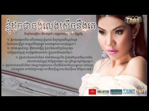 Town CD Vol 57 Full Album – Town New Song 2014 | Khmer TV Entertainment Online