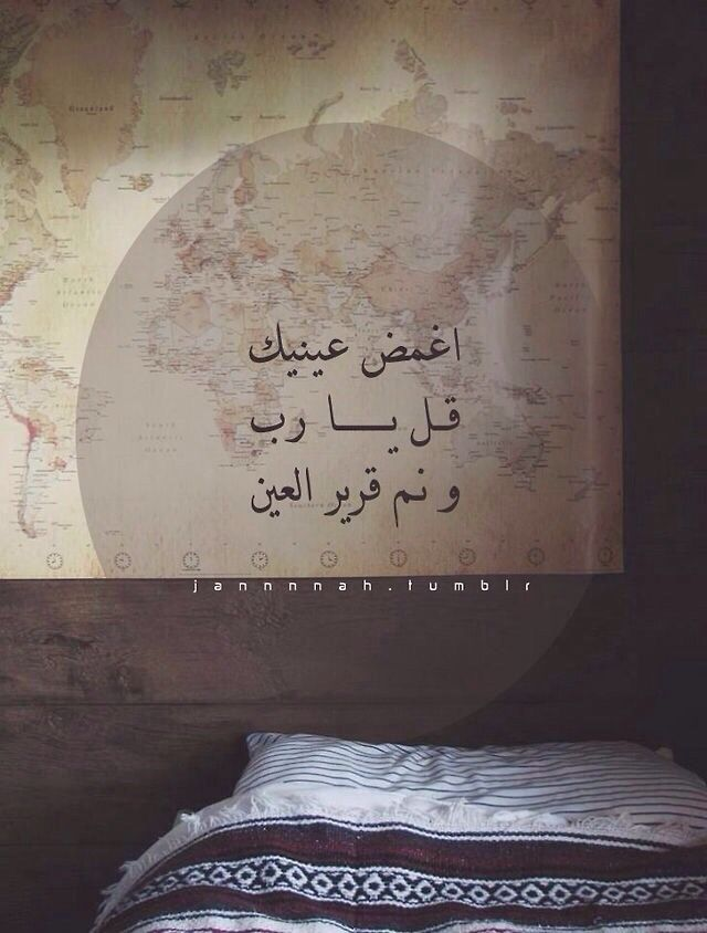 باسمك ربي وضعت جنبي وبك أرفعه إن أمسكت نفسي فارحمها وإن أرسلتها فاحفظها بما تحفظ به عبادك الصالحين Prayers Islam Lovely Quote