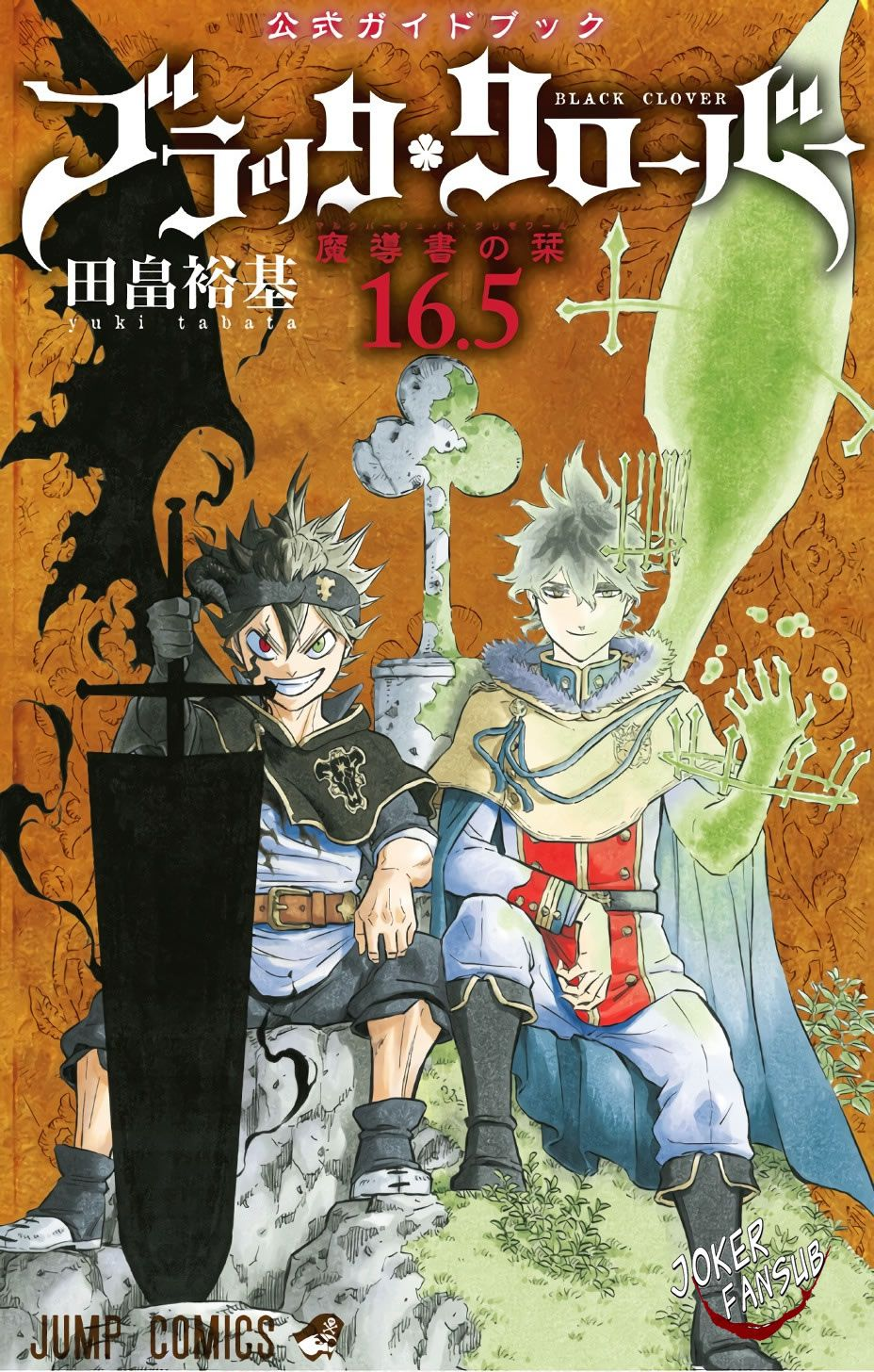 Undefined Black Clover Manga Black Clover Anime Black