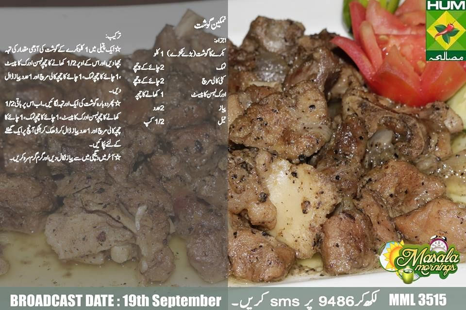 Today we come up with the most delicious and mouth watering bakra today we come up with the most delicious and mouth watering bakra eid namkeen gosht recipe forumfinder Gallery