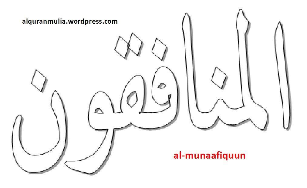 Mewarnai Kaligrafi Mewarnai Kaligrafi Allah Mewarnai Kaligrafi