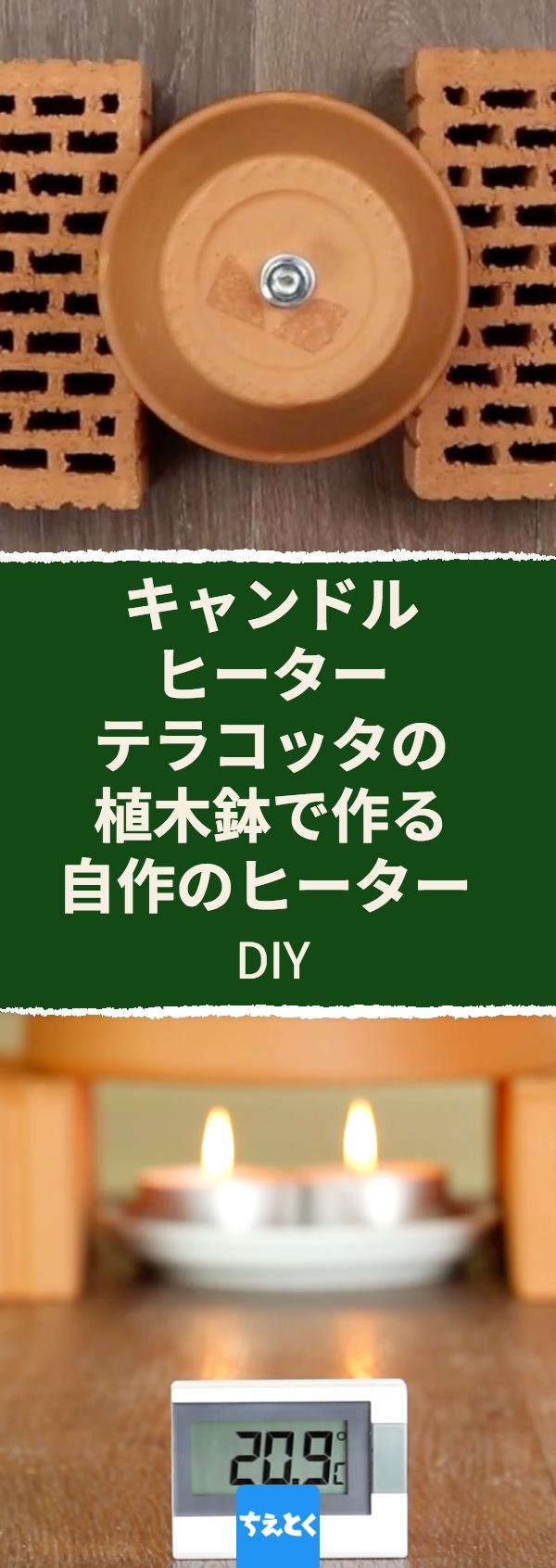 寒い室内をこれで暖める 超ローコストなのに何とも心地よく暖かい キャンドル ヒーターdiy テラコッタの植木鉢で作る自作のヒーター 暖房 キャンドル ヒーター 自作 インテリア 工作 冬 アイデア キャンドルヒーター 暖房 キャンプ 暖房