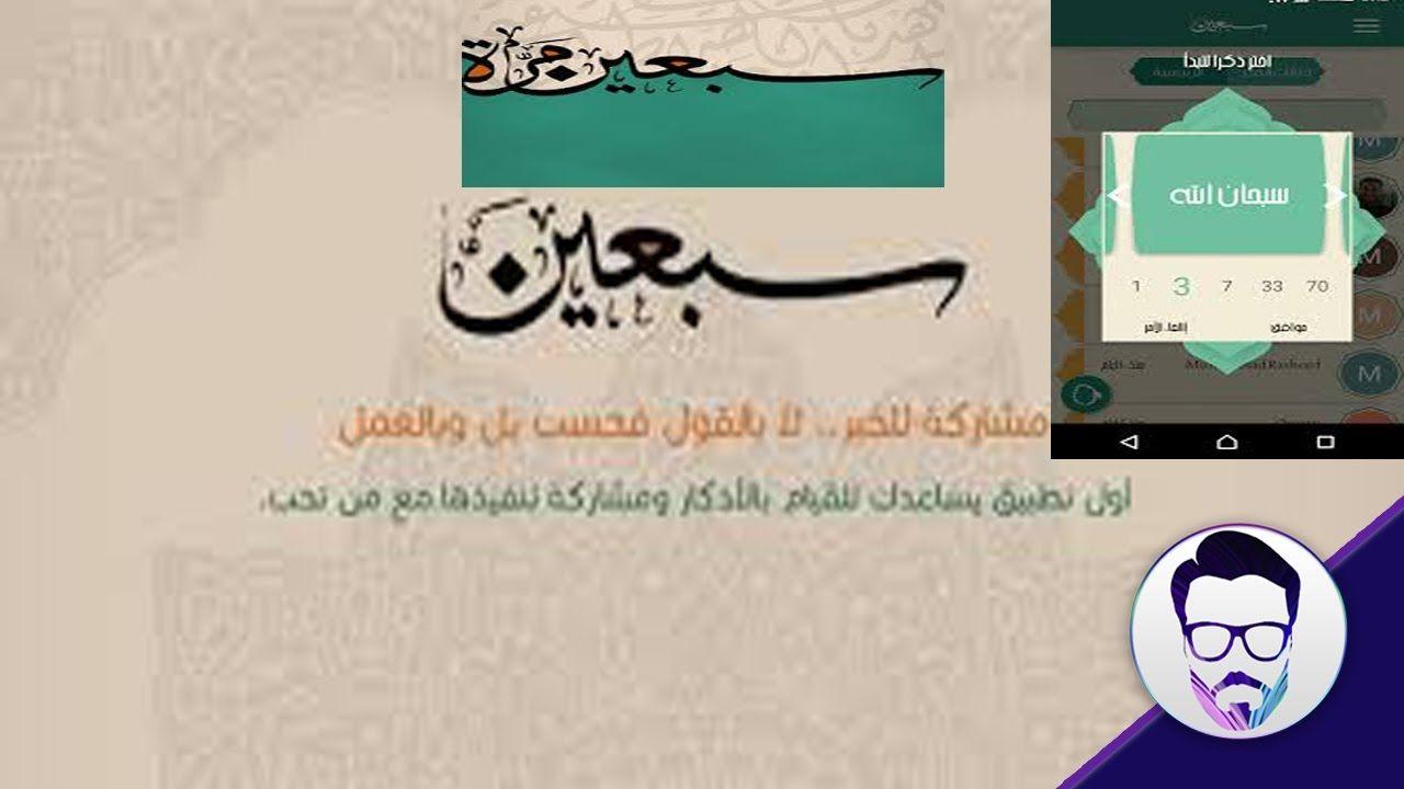 تحميل تطبيق تبادل الاذكار مع اصحابك في التطبيق الاسلامي سبعين مراة اللان Company Logo Tech Company Logos Logos