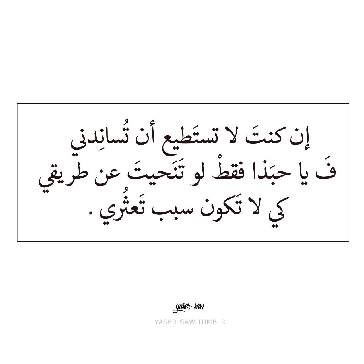 ناشطة شعرية Yaser Saw يا حبذا Words Quotes Cool Words Quotes