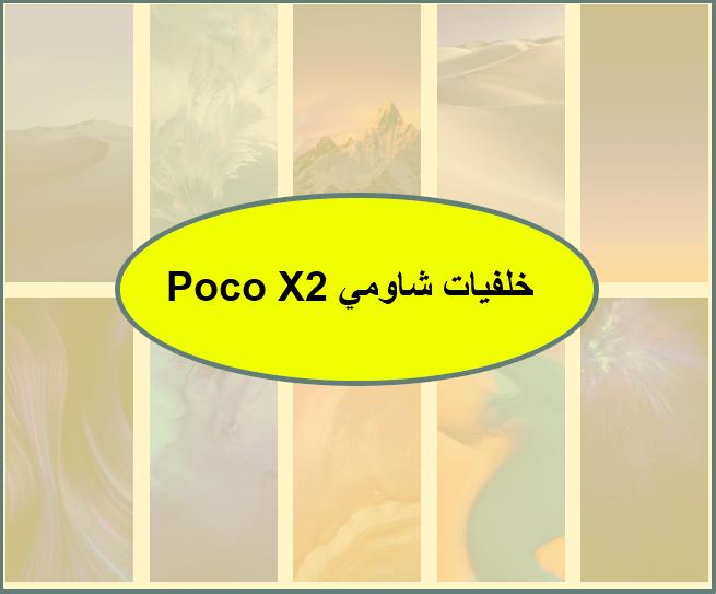 خلفيات شاومي Poco X2 الأصلية 19 خلفية بجودة عالية Wallpaper
