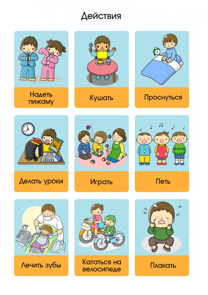 """Карточки """"Действия и ситуации"""""""