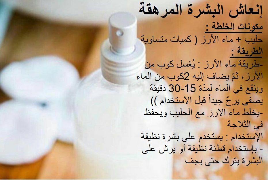 إنعاش البشرة المرهقة مكونات الخلطة حليب ماء الآرز كميات متساوية الطريقة طريقة ماء الآرز Diy Beauty Care Beauty Care Diy Beauty