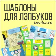 лэпбук школа шаблоны скачать бесплатно img-1