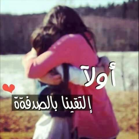 Pin By Sabreen On سر سعادتي Love You Best Friend Friends Photography Besties Quotes