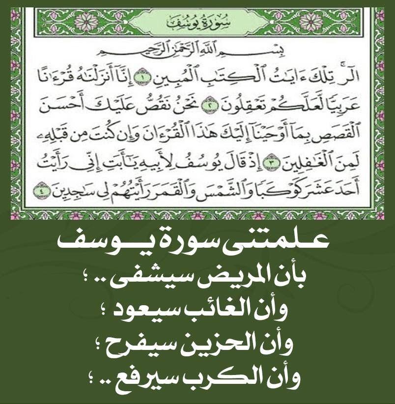 ١ ٤ يوسف Arabic Calligraphy Calligraphy Arabic