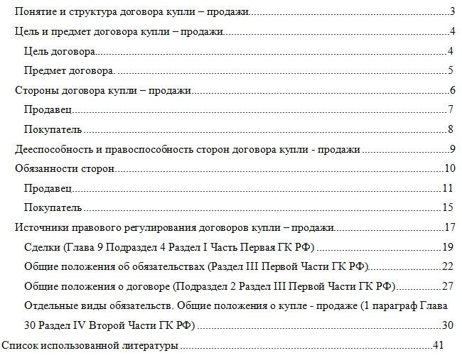 Договор купли продажи скачать курсовую apizin  Договор купли продажи скачать курсовую