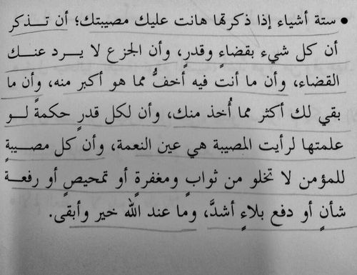 كلمات جميله عن الصبر Favorite Book Quotes Beautiful Arabic Words Words Quotes