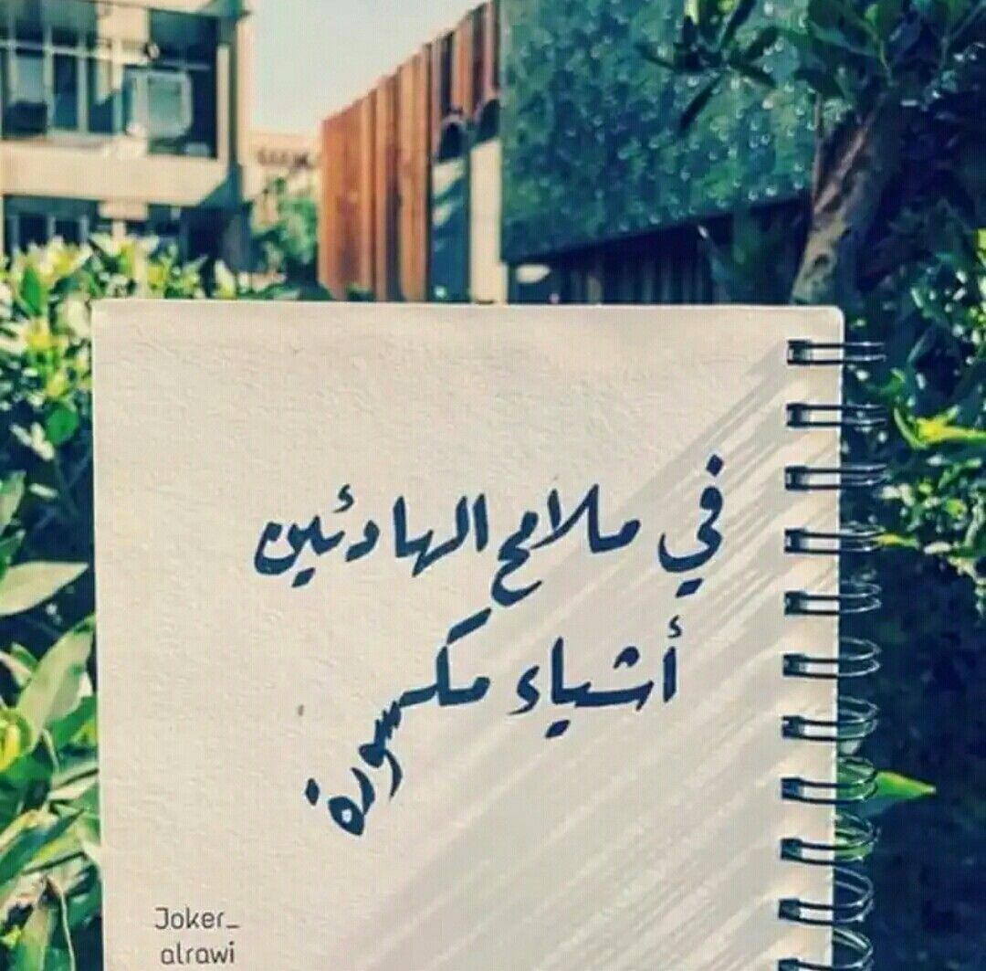 Pin By نديم الصمت On إليك يا وجعي يا وجع الذكريات Arabic Quotes Cool Words Typography Quotes