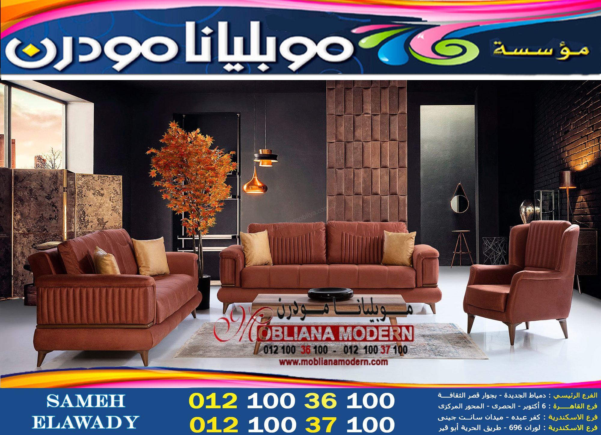 انتريهات 2024 2025 Mobliana Furniture Living Room Room Modern
