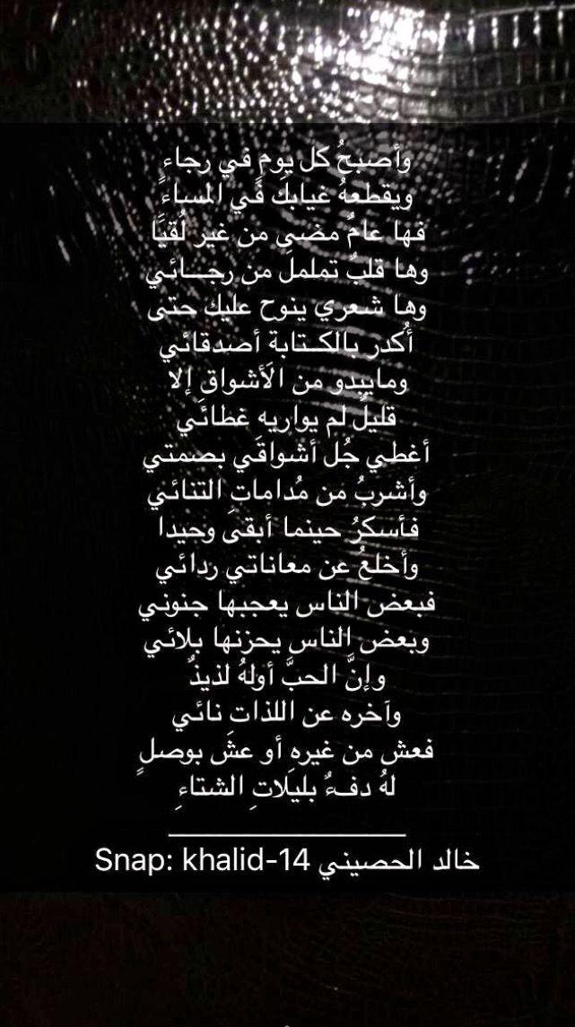 وان الحب اوله لذيذ واخره عن اللذات نائي خالد Khalid Snaps