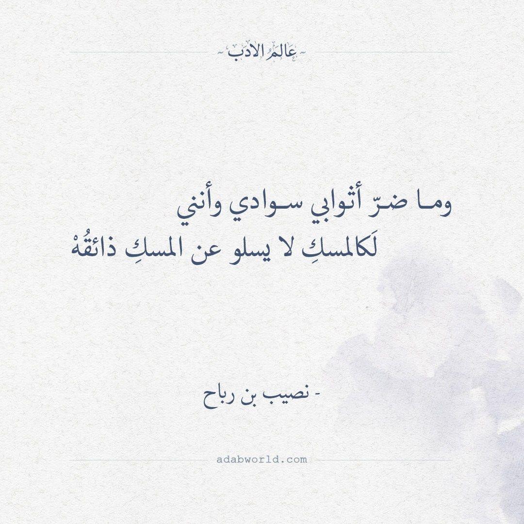 نصيب بن رباح يعتذر لسواده شعر عن البشرة السوداء عالم الأدب Math Arabic Calligraphy Math Equations