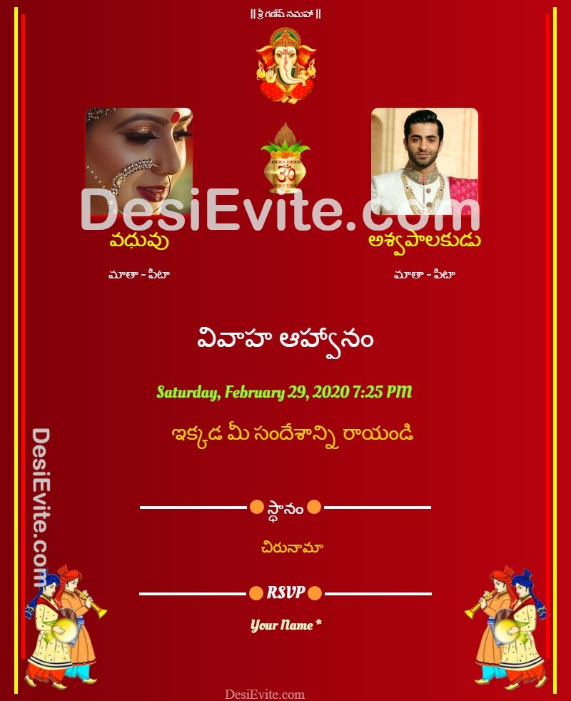 Telugu Wedding Invitation Card Indian Wedding Invitation Cards Printable Wedding Invitations Vintage Indian Wedding Invitations